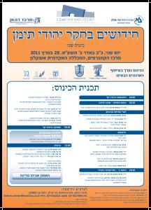 חידושים בחקר יהודי תימן – כנס שני
