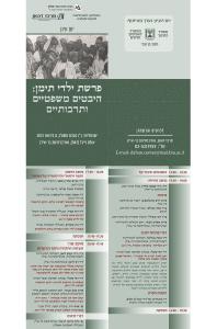 פרשת ילדי תימן: היבטים משפטיים ותרבותיים