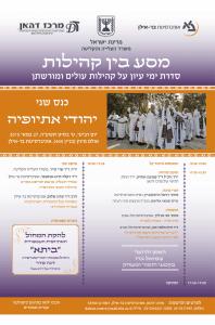מסע בין קהילות – יהודי אתיופיה