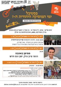 פסטיבל ימי המוסיקה היהודית ה – 7