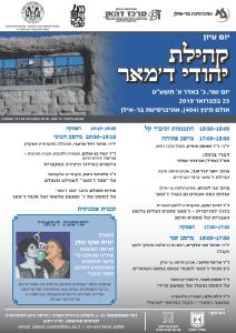 יום עיון – קהילת יהודי ד'מאר