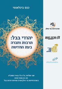 כנס בינלאומי בנושא יהודי בבל – תרבות וחברה בעת החדשה