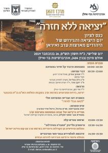 ״יציאה ללא חזרה״ – כנס לציון יום היציאה והגירוש של היהודים מארצות ערב ואיראן