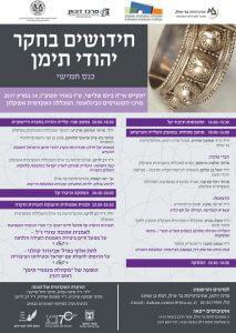 חידושים בחקר יהודי תימן