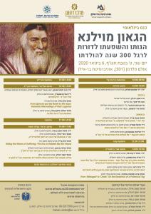 כנס בינלאומי – הגאון מוילנא – הגותו והשפעתו לדורות לרגל 300 שנה להולדתו