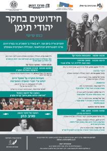 כנס חידושים בחקר יהודי תימן