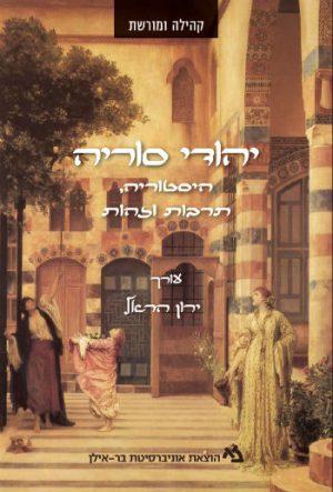 יהודי סוריה – היסטוריה, תרבות וזהות