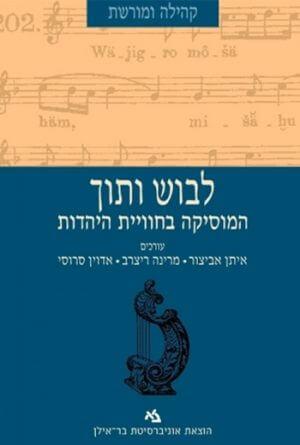 לבוש ותוך – המוסיקה בחווית היהדות