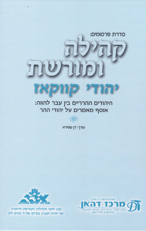 קהילה ומורשת – יהודי קווקאז