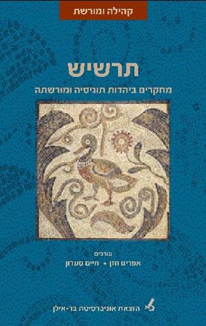 תרשיש – מחקרים ביהדות תוניסיה ומורשתה