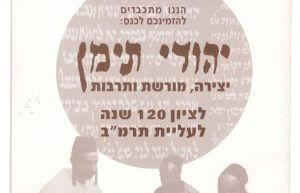 יהודי תימן – יצירה, מורשת ותרבות