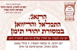 החאג׳, התכלאל והדיוואן במסורת יהודי תימן