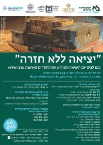 """״יציאה ללא חזרה"""" – לציון יום היציאה והגירוש של היהודים מארצות ערב ואיראן"""