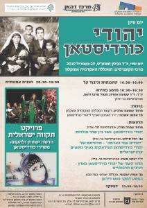 יום עיון – קהילת יהודי כורדיסטאן